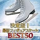 決定盤!フィギュアスケート ベスト50