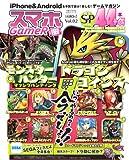 スマホGameR Vol.2 (生活シリーズ)