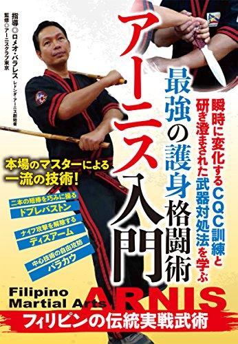 最強の護身格闘術【アーニス入門】〜フィリピンの伝統実戦武術〜 [DVD]