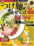 つけ麺&まぜそば 名店100 首都圏版 名店100シリーズ 学研ムック