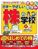 日本一やさしい株の学校