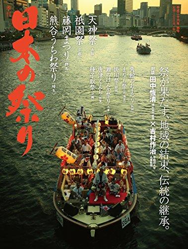 季刊 日本の祭り 2014秋号
