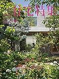 新建築住宅特集2019年8月号/特集:庭、時間の蓄積を楽しむ 画像