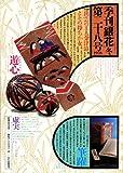 季刊銀花1976冬28号