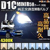 MINI R58 クーペ SX16 対応★純正 Lowビーム HID ヘッドライト 交換用バルブ★4300k【メガLED】