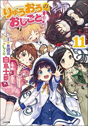 りゅうおうのおしごと! 11 ドラマCD付き限定特装版 (GA文庫)