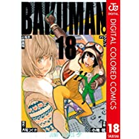 バクマン。 カラー版 18 (ジャンプコミックスDIGITAL)