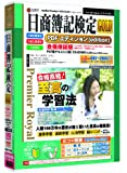 media5 PremierRoyal 日商簿記検定GOLD 合格保証版 PDFエディション