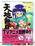 天地無用!魎皇鬼 (2) (角川コミックス・ドラゴンJr.)