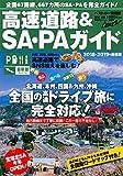 高速道路&SA・PAガイド2018-2019年最新版 (ベストカー情報版)