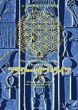 フラワー・オブ・ライフ ― 古代神聖幾何学の秘密(第2巻) 画像