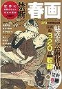 世界に衝撃を与えた日本の芸術 禁断春画DVD付きBOOK (宝島社DVD BOOKシリーズ)