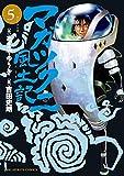 マガツクニ風土記 5 (ビッグコミックス)