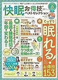 【お得技シリーズ111】快眠お得技ベストセレクション (晋遊舎ムック)