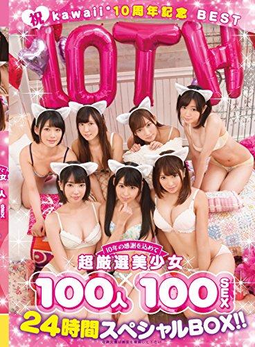 祝kawaii*10周年記念BEST 10年の感謝を込めて超厳選美少女100人×100SEX 24時間スペシャルBOX! !  kawaii [DVD]