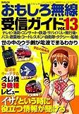 おもしろ無線受信ガイド ver.13 (三才ムック vol.480)