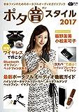 ポタ音スタイル2017 (CDジャーナルムック)