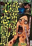 怪奇!世界の心霊・恐怖画像館 (晋遊舎ムック)