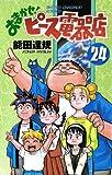 おまかせ!ピース電器店 24 (少年チャンピオン・コミックス)