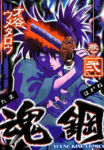魂鋼(2) (ヤングキングコミックス)