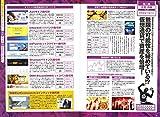 楽して儲ける! 厳選54メソッド これで月額+10万円も夢じゃない! ! (SAN-EI MOOK) 画像