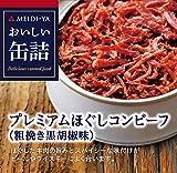 「明治屋 おいしい缶詰 プレミアムほぐしコンビーフ(粗挽き胡椒味) 90g×2個」のサムネイル画像
