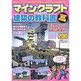 マインクラフト建築の教科書 (ダイアコレクション)