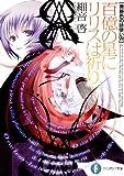 黄昏色の詠使いVIII 百億の星にリリスは祈り (富士見ファンタジア文庫)