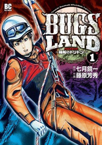 BUGS LAND 1 箱船のトリトン (ビッグコミックス)