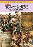 決定版 はじめての音楽史: 古代ギリシアの音楽から日本の現代音楽まで 画像