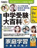 中学受験大百科 2021完全保存版 (プレジデントムック)