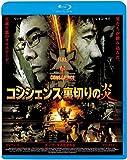 コンシェンス/裏切りの炎 [Blu-ray]