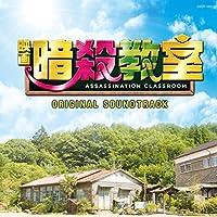 映画「暗殺教室」オリジナルサウンドトラック