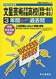 文星芸術大学附属高等学校 平成29年度用 (3年間スーパー過去問To9)