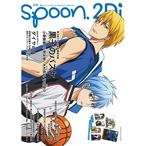 別冊spoon. Vol.61 2Di 表紙巻頭特集「黒子のバスケ」/Wカバー「ダイヤのA」 62485-73 (ムック)