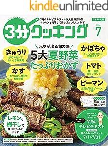 【日本テレビ】3分クッキング 2020年7月号 [雑誌]