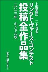 二〇一三リンクト・ヴァース・コンテスト投稿全作品集 Kindle版