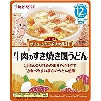 キユーピー ハッピーレシピ 牛肉のすき焼き風うどん 120g 【12ヵ月頃から】