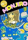 悶々!!MONJIRO 3巻
