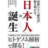 最新DNA研究が解き明かす。 日本人の誕生