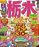 るるぶ栃木 宇都宮 那須 日光'18 (るるぶ情報版(国内))