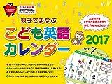 こども英語カレンダー 2017 親子でまなぶ!