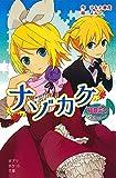 初音ミクポケット ナゾカケ / ひなた 春花 のシリーズ情報を見る