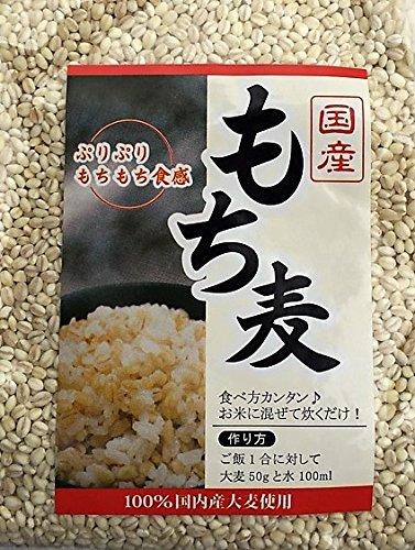 もち麦 国産 1kg