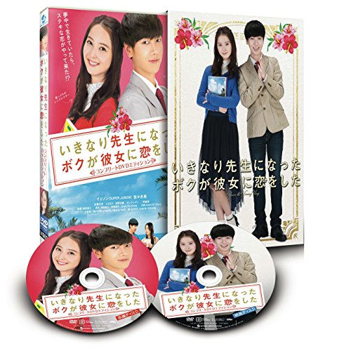 【早期購入特典あり】いきなり先生になったボクが彼女に恋をした コンプリートエディション(2枚組)(オリジナルポストカードセット付) [DVD]