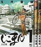 じこまん~自己漫~ コミック 全3巻完結セット (ニチブンコミックス)