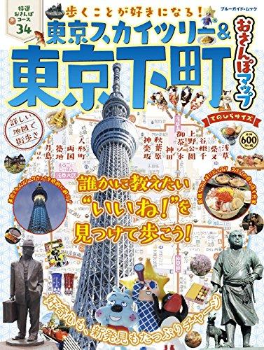 東京スカイツリー&東京下町おさんぽマップ てのひらサイズ (ブルーガイド・ムック)