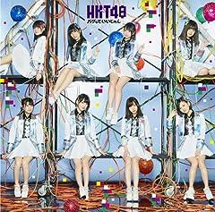 HKT48(ダイヤモンドガールズ)「キスが遠すぎるよ」の歌詞を収録したCDジャケット画像