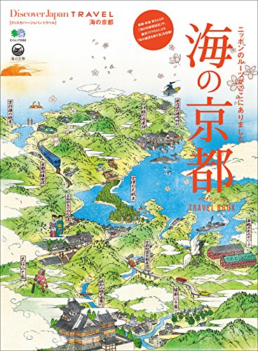 Discover Japan TRAVEL 2016年3月号「海の京都」 [雑誌] 別冊 Discover Japan