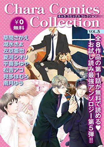 [画像:Chara Comics Collection VOL.5 (Charaコミックス)]